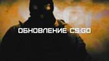 counter-strike: global offensive — жива ли игра после обновления?