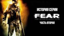 F.E.A.R. — История серии: часть вторая — Разработка Extraction Point, Perseus Mandate, судьба TimeGate Studios