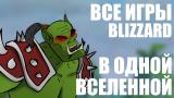 Пересечения вселенных Blizzard
