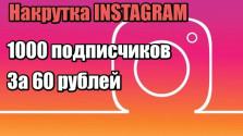очень дешевая накрутка подписчиков в инстаграм | 60 рублей за 1000