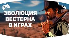 Эволюция жанра «Вестерн» в видеоиграх | От Wild Gunman до Red Dead Redemption