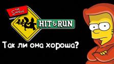 the simpsons — hit & run — так ли она хороша?