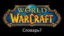 Словарь World of Warcraft