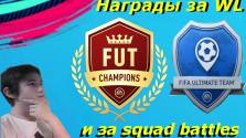 fifa19 награды за wl (викенд лигу)