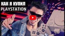 один день детства. покупка sony playstation one