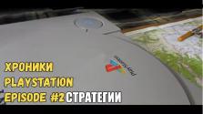 хроники playstation. стратегии (rts)