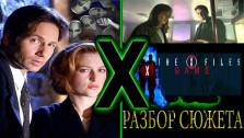 X-Files: The Game — Подробный разбор игры и сюжета