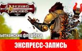 Dungeons & Dragons. Эпизод 18. Вьетнамские флешбеки. [Экспресс-запись]