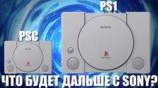 Playstation classic — что делает sony