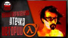 Переозвучка. Неподтверждённая утечка истории Half-Life 3. An Unconfirmed Half-Life 3 Story Leak [RUS]