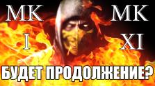 История «Mortal Kombat»