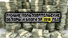 Список лучших пользовательских блогов и обзоров StopGame.Ru за 2018 год