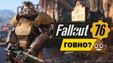 Fallout 76 говно, рассмотрим так ли это!