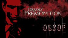 ОЧЕНЬ не для всех! Обзор игры Deadly Premonition: Director's Cut