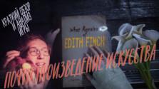 What Remains of Edith Finch — симулятор ходьбы или шедевр?