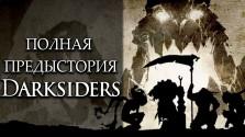 Полная предыстория мира Darksiders