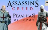 Реальная история Ассасинов и Тамплиеров