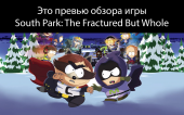 Это обзор игры South Park: The Fractured But Whole