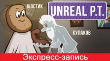 [Экспресс-запись] Unreal P.T. ПиТи на ПиСи