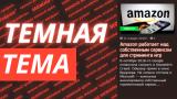 Темная тема для StopGame.Ru