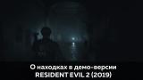 SPOILER ZONE: Что можно найти в файлах RESIDENT EVIL 2 1-Shot Demo