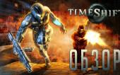 Единственная в своём роде | Обзор игры TimeShift