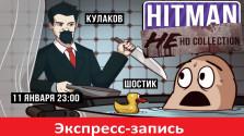 [экспресс-запись] hitman не hd collection