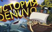 История развития Denuvo или как победить пиратство.