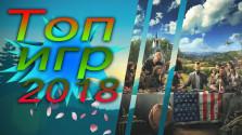 Топ 5 игр для компьютеров в 2018 году.