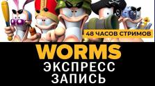 ле-ман! |экспресс-запись worms|