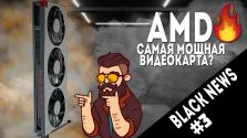 новая видеокарта от amd.