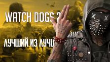 игроэссе watch dogs 2 или как игры ubisoft меня снова начали удивлять