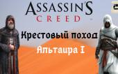 История Assassin's Creed «Крестовый поход Альтаира I — Детство, отрочество, юность...»