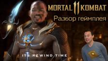 видеоразбор геймплея mortal kombat 11 чуть более подробно, чем все привыкли