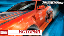 История Need for Speed Underground