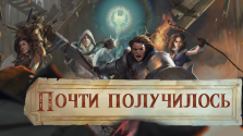 обзор pathfinder: kingmaker 35 патчей спустя
