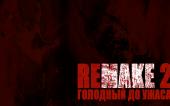Голодный до ужаса: Resident Evil Remake 2. Запоздалые мысли бывалого фаната Survival Horror'ов