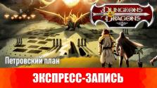 Dungeons & Dragons. Эпизод 19. Петровский план. [Экспресс-запись]