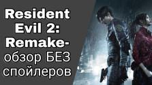 Resident Evil 2 пользовательский обзор без спойлеров