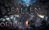 Как я помирился с souls-like | Обзор Lords of the Fallen