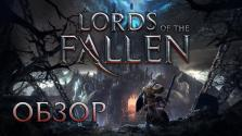 Как я помирился с souls-like | Обзор Lords of the Fallen