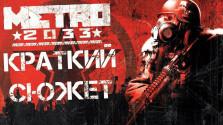 Краткий (но не совсем) сюжет Metro 2033 и Metro: Last Light