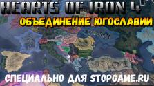 Югославия hoi4 / Блоги StopGame ru
