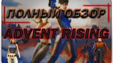 Advent Rising — недооцененный шедевр или посредственность?