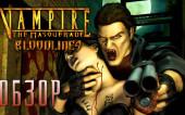 Проклятые Города Ангелов | Обзор игры Vampire: The Masquerade — Bloodlines