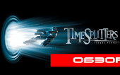 [Обзор] TimeSplitters: Future Perfect (PS2/XBOX/Gamecube)