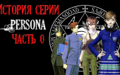 История серии Persona. Часть 0