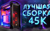 Сборка игрового ПК за 45000 рублей ||обзор на мой новый пк + тесты в играх