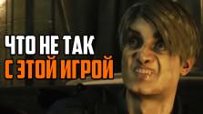 Что не так с Resident Evil 2 Remake