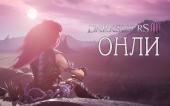 Особенности Национальной Локализации Игр (ОНЛИ) Darksiders 3